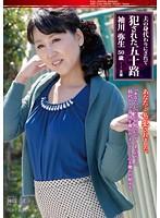 (143mom00014)[MOM-014] 犯された五十路 夫の身代わりにされて 袖川弥生 ダウンロード