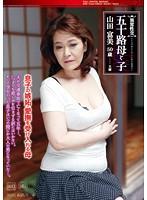 異常性交・五十路母と子 息子の嫉妬・愛撫を受け入れる母 山田富美 ダウンロード