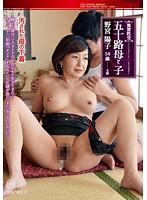 異常性交・五十路母と子 野宮陽子 ダウンロード