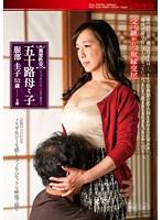 (143mom00023)[MOM-023] 異常性交・五十路母と子 受け継がれる血縁交尾 服部圭子 ダウンロード