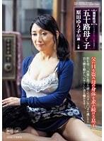 異常性交・五十路母と子 父の目を盗み母の身体を求め続ける息子 原田ゆう子 ダウンロード