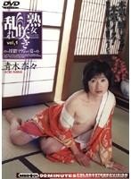 (143msd01)[MSD-001] 熟女咲き乱れ 淫猥マダムの宴 vol.1 ダウンロード