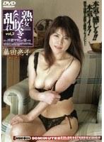 (143msd02)[MSD-002] 熟女咲き乱れ〜淫猥マダムの宴〜 Vol.2 ダウンロード