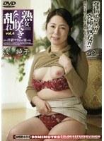 熟女咲き乱れ~淫猥マダムの宴~ Vol.4