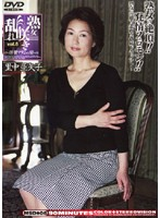 (143msd06)[MSD-006] 熟女咲き乱れ vol.6 里中亜矢子 ダウンロード