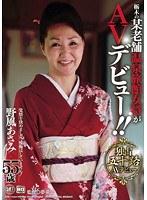 栃木の某老舗温泉女将がAVデビュー!! 野風あさみ 55歳