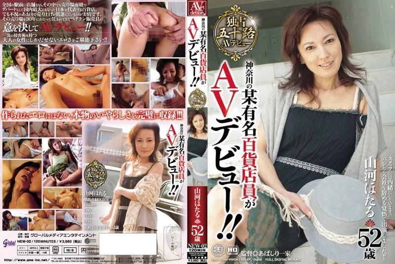 人妻、山河ほたる出演のsex無料熟女動画像。神奈川県の某有名百貨店員がAVデビュー!