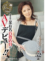 「神奈川県の某有名百貨店員がAVデビュー!! 山河ほたる 52歳」のパッケージ画像