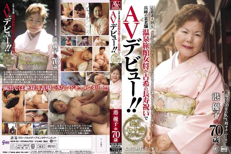 旅館にて、女主人、港優子出演の無料熟女動画像。兵庫の某老舗温泉旅館女将が古希の長寿祝いでAVデビュー!