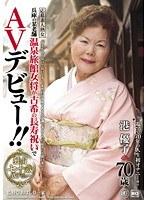 兵庫の某老舗温泉旅館女将が古希の長寿祝いでAVデビュー!! 港優子 70歳 ダウンロード