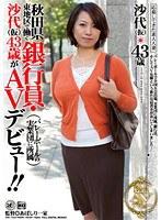 (143new00007)[NEW-007] 秋田県東地区で働く銀行員・沙代(仮)43歳がAVデビュー!! ダウンロード