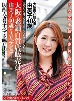 電気をつけてSEXなんてありえへんかった… 大阪の老舗百貨店販売員 由美子40歳がAVデビュー ダウンロード