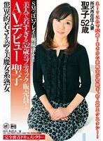 (143new00015)[NEW-015] 美人で若すぎる52歳のブティック販売員! AVデビュー聖子 驚異的若さを誇る美魔女系熟女 ダウンロード