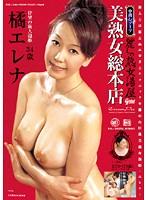 中出しソープ 麗しの熟女湯屋 美熟女総本店 橘エレナ ダウンロード