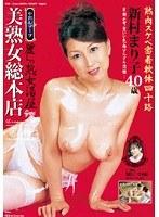 「中出しソープ 麗しの熟女湯屋 美熟女総本店 新村まり子」のパッケージ画像