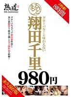 (143njd00002)[NJD-002] まるごと!翔田千里 ダウンロード
