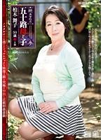 (143nmo00003)[NMO-003] 五十路母と子 其ノ参 柏木舞子 ダウンロード