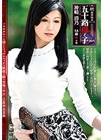 続・異常性交 五十路母と子 其ノ拾六 神崎清乃 ダウンロード