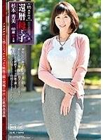 続・異常性交 還暦母と子其の弐 杉本秀美 ダウンロード