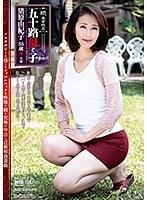 続・異常性交 五十路母と子 其ノ参拾弐 猪原由紀子