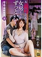 NMO-042 嫁の母と禁断性交 其ノ参 お義母さん…女房よりもずっといいよ 翔田千里