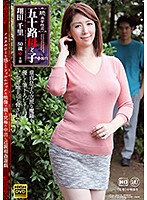 続・異常性交 五十路母と子 其ノ参拾六 翔田千里