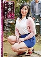 続・異常性交 四十路母と子 其ノ壱 今井寿子