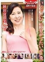裏切りの情事 還暦不倫妻 いくつになってもヤリたい女と男 秋田富由美 ダウンロード