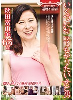 (143raf00002)[RAF-002] 裏切りの情事 還暦不倫妻 いくつになってもヤリたい女と男 秋田富由美 ダウンロード