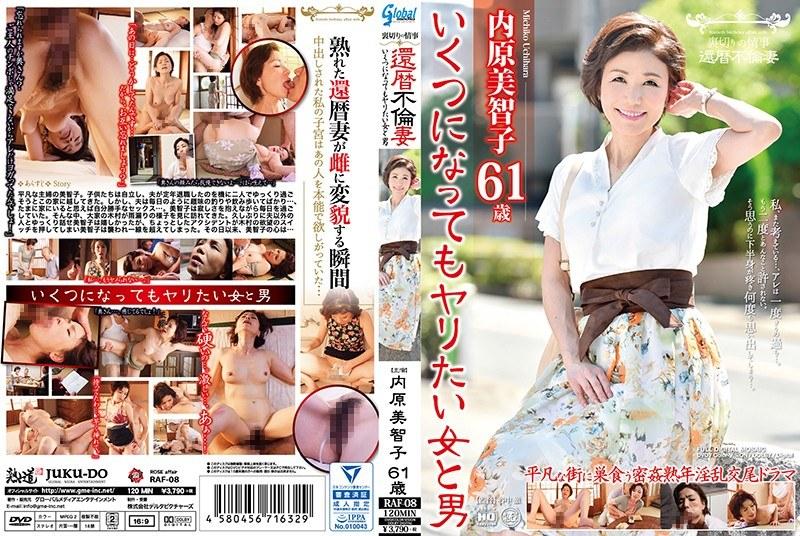 人妻、内原美智子出演の寝取り無料熟女動画像。還暦不倫妻 いくつになってもヤりたい女と男 内原美智子