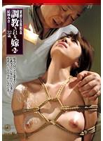 「緊縛近親相姦 調教される嫁 2 結城みさ」のパッケージ画像