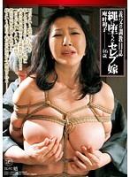 「義父の調教日誌 縄に堕ちたセレブ嫁 庵叶和子 46歳」のパッケージ画像