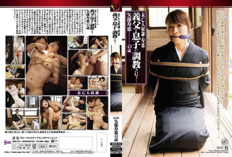 熟女、矢部寿恵出演の調教無料動画像。未亡人奴隷・寿恵 義父と息子に調教されて… 矢部寿恵 43歳