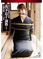「未亡人奴隷・寿恵 義父と息子に調教されて… 矢部寿恵 43歳」のパッケージ画像