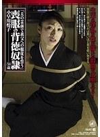 「夫の霊前で義父への服従を誓う 喪服の背徳奴隷 小早川怜子」のパッケージ画像
