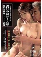 「義父に飼育される嫁 篠田あゆみ」のパッケージ画像