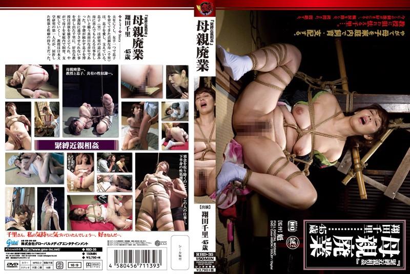 巨乳の人妻、翔田千里出演の近親相姦無料熟女動画像。緊縛近親相姦 母親廃業 翔田千里