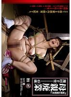 (143rbd00035)[RBD-035] 緊縛近親相姦 母親廃業 翔田千里 ダウンロード