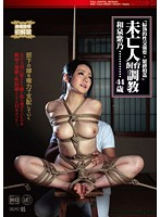(143rbd00038)[RBD-038] 未亡人飼育調教 偏執的性交強要・緊縛相姦 和泉紫乃 ダウンロード