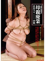 『緊縛近親相姦』母親廃業 女として生きることを選んだ母親 青井マリ ダウンロード