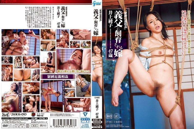 人妻、井上綾子出演の調教無料熟女動画像。義父に飼育される嫁 ひとつ屋根の下で暮らす義父の恐眼 井上綾子