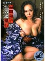女の事件簿シリーズ 福間和子 5,459日間 性の逃避行 ダウンロード