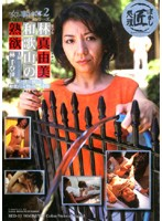 (143red03)[RED-003] 女の事件簿シリーズ2 林真由美 和歌山の熟欲 ダウンロード