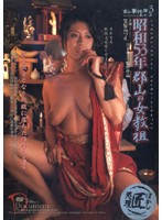 女の事件簿シリーズ3 昭和53年郡山の女教祖