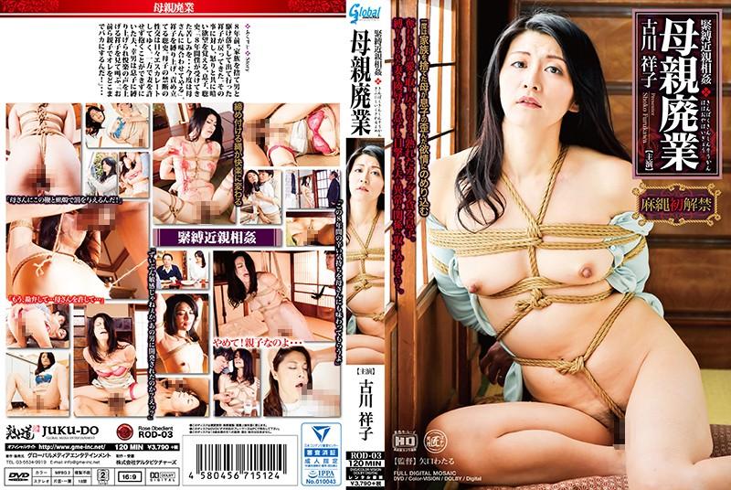 美乳のお母さん、古川祥子出演の寝取られ無料熟女動画像。母親廃業 古川祥子