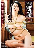 【画像】母親廃業 古川祥子