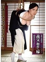 (143rod00005)[ROD-005] 緊縛近親相姦 義父に飼育される嫁 南澤ゆりえ ダウンロード