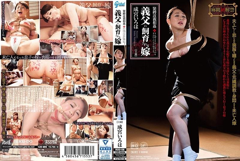 美乳の義母、成宮いろは出演のイラマチオ無料熟女動画像。緊縛近親相姦 義父に飼育される嫁 成宮いろは