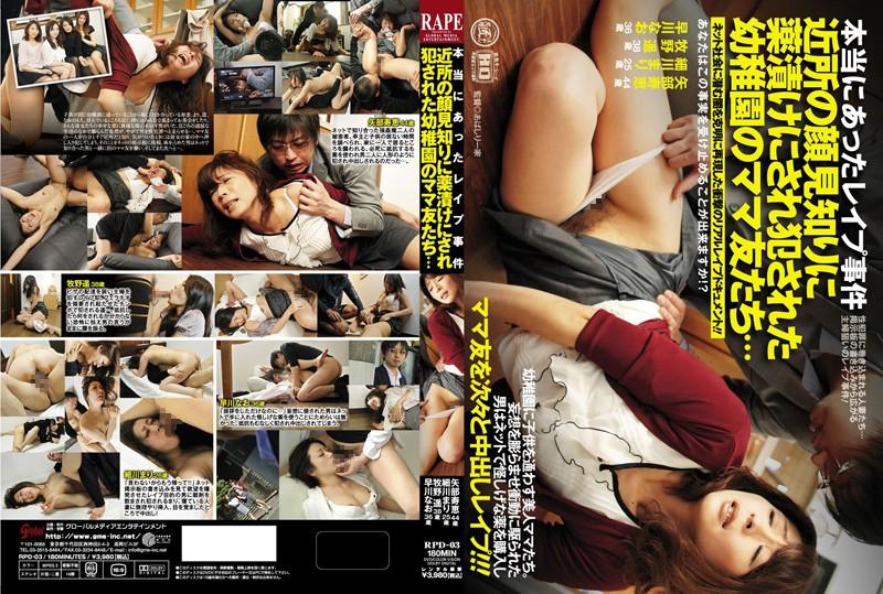 美人、矢部寿恵出演の強姦無料熟女動画像。本当にあった強姦事件 近所の顔見知りに薬漬けにされ犯された幼稚園のママ友たち…