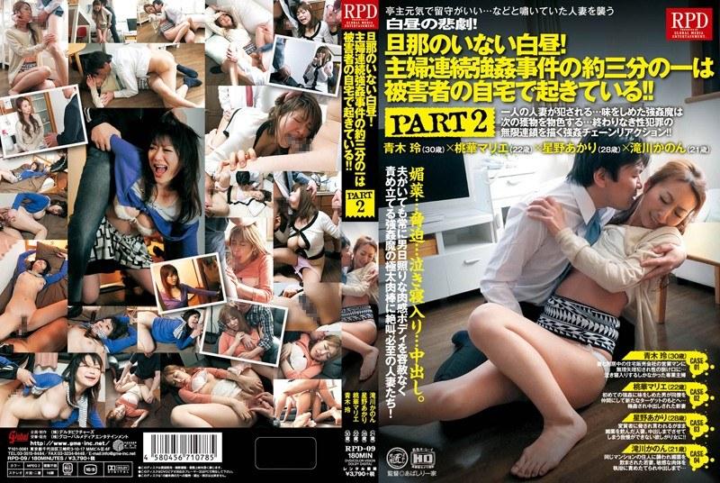 自宅にて、若妻、青木玲出演の強姦無料熟女動画像。旦那のいない白昼!
